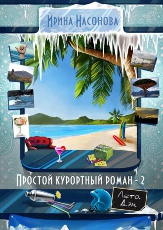 Ирина Насонова, Простой курортный роман – 2. Лето.Дэн