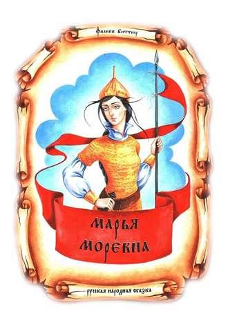Филипп Биттнер, Марья Моревна
