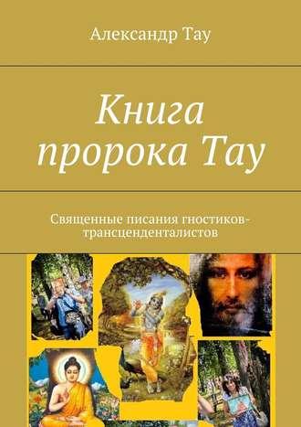 Александр Тау, Книга пророка Тау. Священные писания гностиков-трансценденталистов
