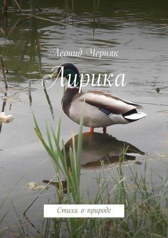 Леонид Черняк, Лирика. Стихи оприроде