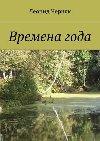 Леонид Черняк, Времена года