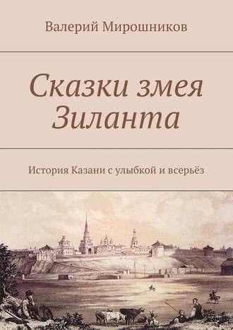 Валерий Мирошников, Сказки змея Зиланта. История Казани сулыбкой и всерьёз
