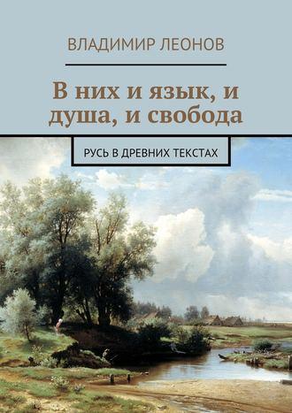 Владимир Леонов, В них и язык, и душа, и свобода. Русь вдревних текстах