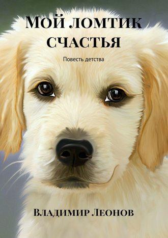 Владимир Леонов, Мой ломтик счастья. Повесть детства