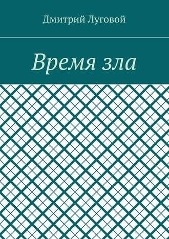 Дмитрий Луговой, Времязла