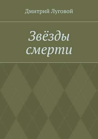 Дмитрий Луговой, Звёзды смерти
