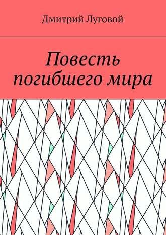 Дмитрий Луговой, Повесть погибшегомира