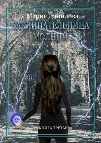 Мария Данилова, Заклинательница молний