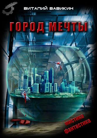 Виталий Вавикин, Город мечты