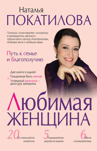 Наталья Покатилова, Любимая женщина. Путь к семье и благополучию (сборник)