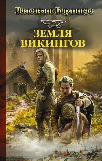 Валентин Берлинде, Земля викингов