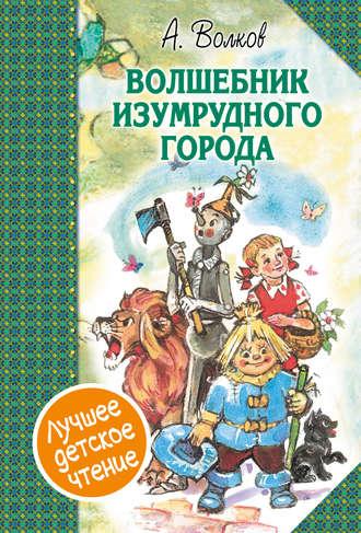 Александр Волков, Волшебник Изумрудного города (сборник)