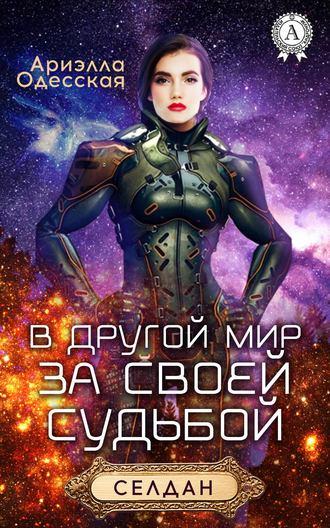 Ариэлла Одесская, В другой мир за своей судьбой