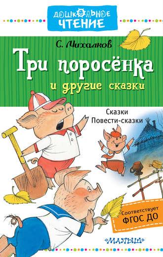 Сергей Михалков, Три поросёнка и другие сказки