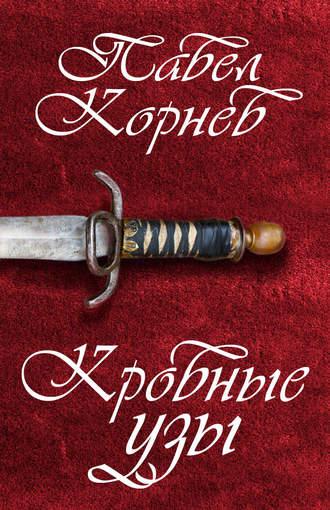 Павел Корнев, Кровные узы