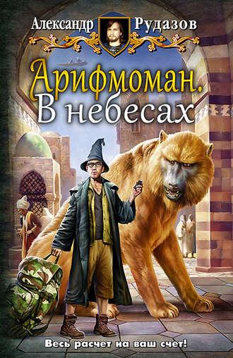 Александр Рудазов, Арифмоман. В небесах