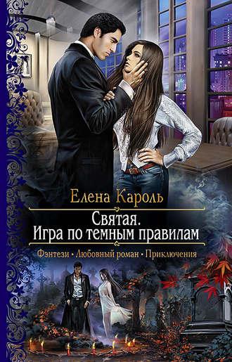 Елена Кароль, Святая. Игра по темным правилам
