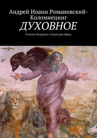 Андрей Иоанн Романовский-Коломиецинг, Духовное. Учение формулы структуры мира