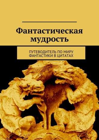 Коллектив авторов, Светлана Олихова, Фантастическая мудрость