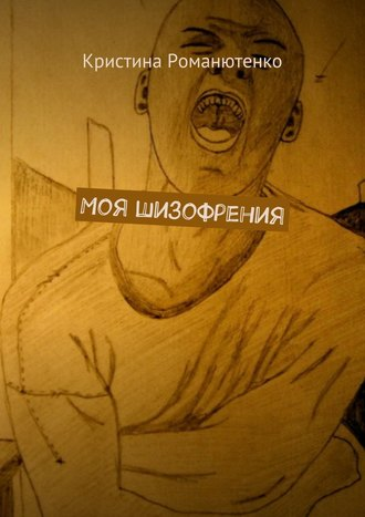 Кристина Романютенко, Моя шизофрения