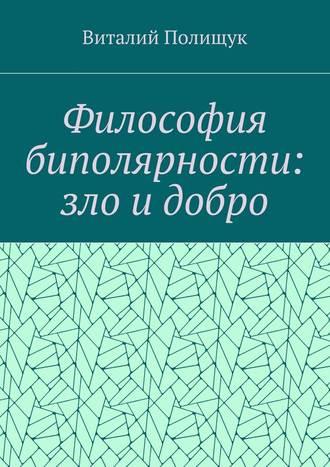 Виталий Полищук, Философия биполярности: зло идобро