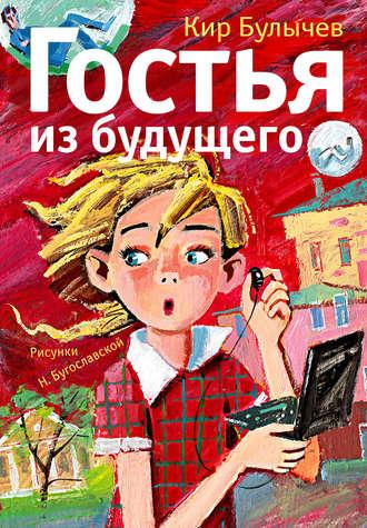 Кир Булычев, Гостья из будущего