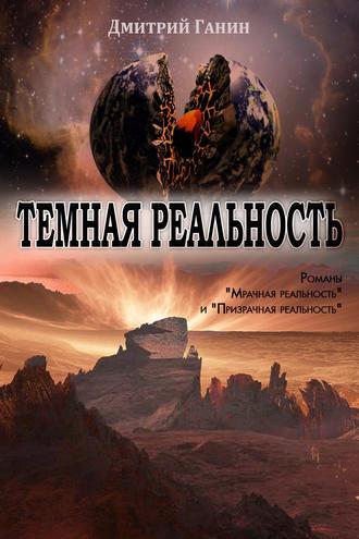 Дмитрий Ганин, Темная реальность (сборник)