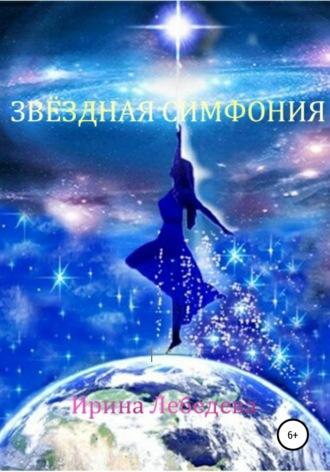 Ирина Лебедева, Звездная симфония