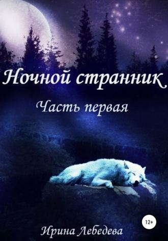 Ирина Лебедева, Ночной странник. Часть первая