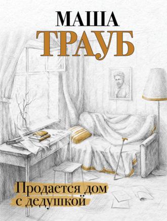 Маша Трауб, Продается дом с дедушкой
