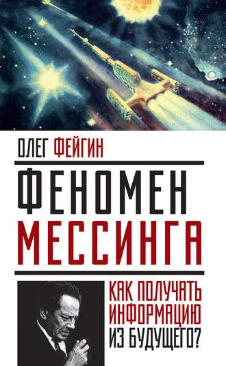 Олег Фейгин, Феномен Мессинга. Как получать информацию из будущего?