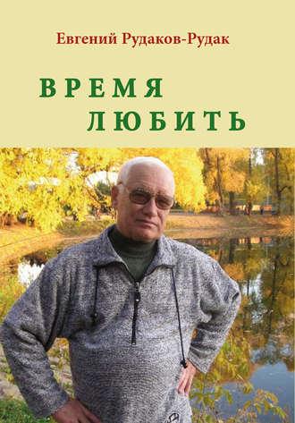 Евгений Рудаков-Рудак, Время любить. Букет венков сонетов