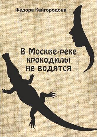 Федора Кайгородова, В Москве-реке крокодилы не водятся