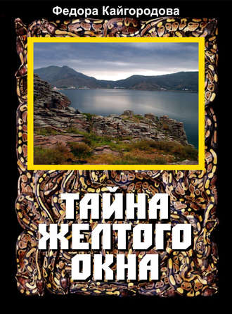Федора Кайгородова, Тайна желтого окна