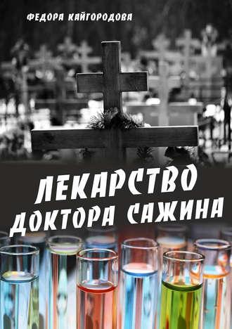 Федора Кайгородова, Лекарство доктора Сажина