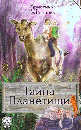 Кристина Выборнова, Тайна Планетищи