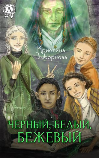 Кристина Выборнова, Черный, Белый, Бежевый