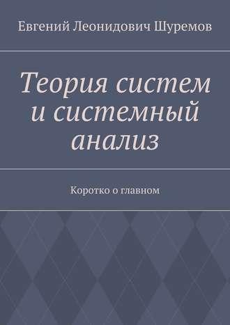 Евгений Шуремов, Теория систем исистемный анализ. Коротко оглавном