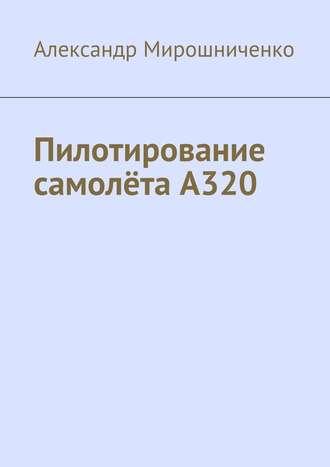 Александр Мирошниченко, Пилотирование самолётаА320