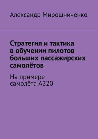 Александр Мирошниченко, Стратегия итактика вобучении пилотов больших пассажирских самолётов. Напримере самолётаА320
