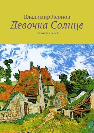 Владимир Леонов, Девочка Солнце. Сказки для детей