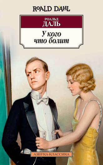 Роальд Даль, У кого что болит (сборник)