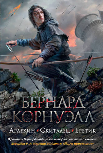 Бернард Корнуэлл, Арлекин. Скиталец. Еретик (сборник)