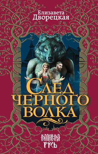 Елизавета Дворецкая, След черного волка