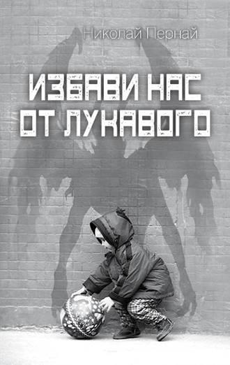 Николай Пернай, Избави нас от лукавого