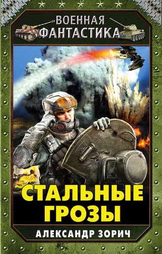 Александр Зорич, Стальные грозы