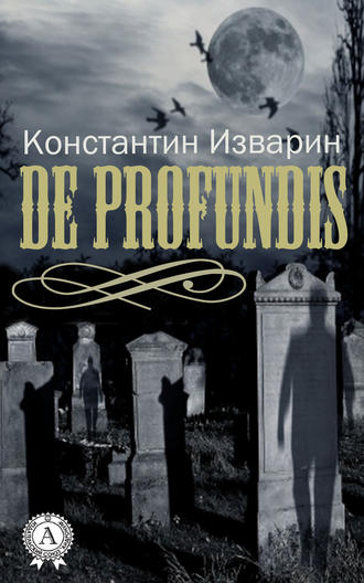 Константин Изварин, De profundis
