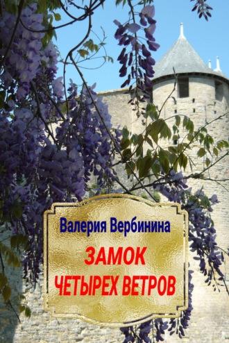 Валерия Вербинина, Замок четырех ветров