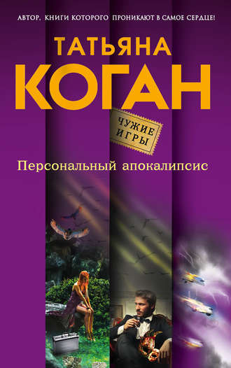 Татьяна Коган, Персональный апокалипсис