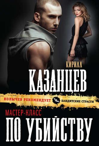 Кирилл Казанцев, Мастер-класс по убийству